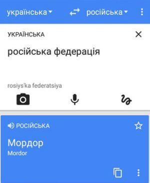 Mordor Rusko